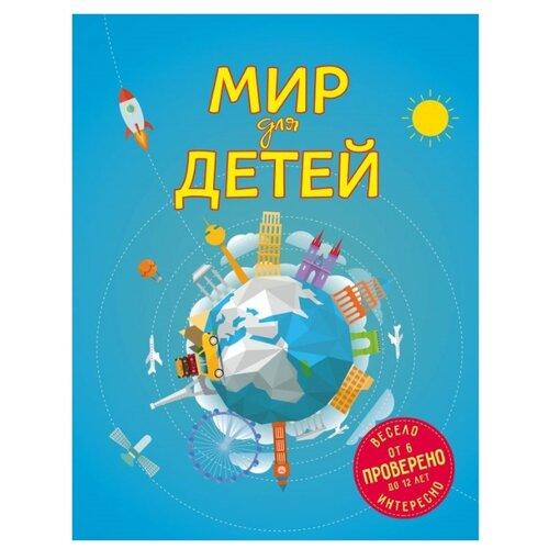 Купить Андрианова Н.А. Мир для детей (от 6 до 12 лет) , ЭКСМО, Познавательная литература