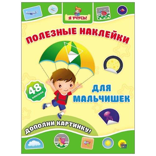 Купить Полезные наклейки. Для мальчишек, Prof-Press, Учебные пособия