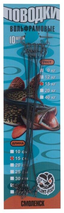 Рыболовный поводок Flint Fish вольфрамовый 10 шт. 15 см 15 кг