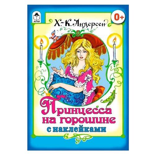Купить Книжка с наклейками Принцесса на горошине , Алтей, Книжки с наклейками