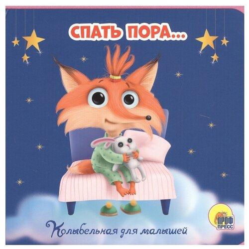 Купить Грецкая А., Брагинец Н. Пора спать. Колыбельная для малышей , Prof-Press, Книги для малышей