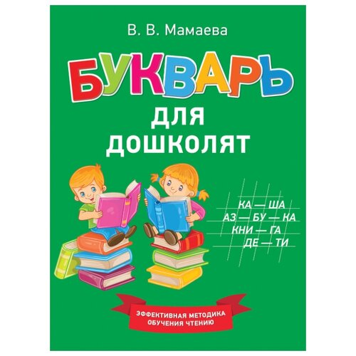 Мамаева В. Букварь для дошколят , РОСМЭН, Учебные пособия  - купить со скидкой