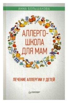"""Большакова Анна """"Аллергошкола для мам"""""""