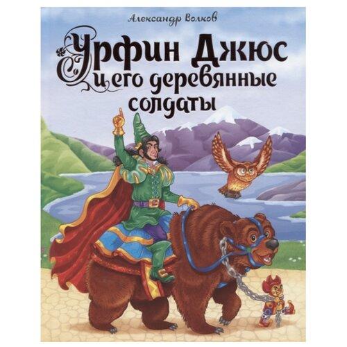 Волков А. М. Волшебник Изумрудного города. Урфин Джюс и его деревянные солдаты александр волков волшебник изумрудного города ил а власовой