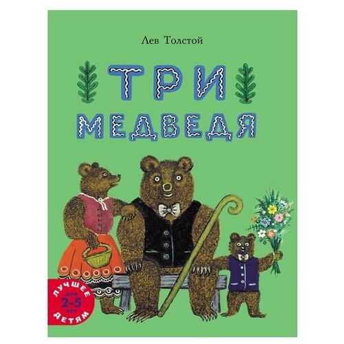 Толстой Л. Лучшее детям. Три медведя толстой л три медведя