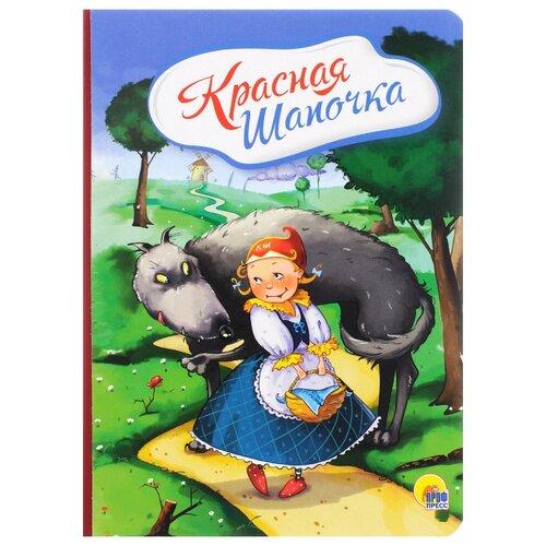Купить Перро Ш. Красная шапочка , Prof-Press, Книги для малышей