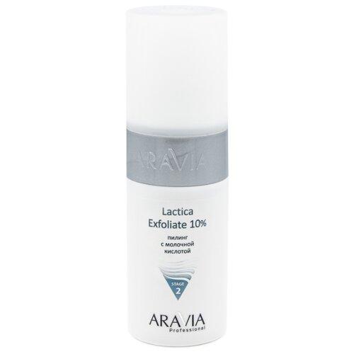 Купить ARAVIA Professional пилинг для лица Lactica Exfoliate 10% с молочной кислотой (stage 2) 150 мл