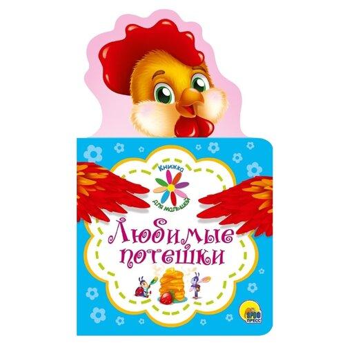 Книжка для малышей. Любимые потешки, Prof-Press, Книги для малышей  - купить со скидкой
