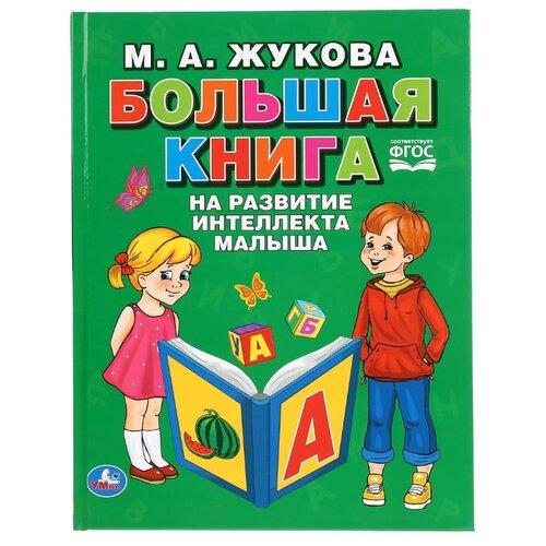 Купить Жукова М.А. Большая книга на развитие интеллекта малыша , Умка, Учебные пособия