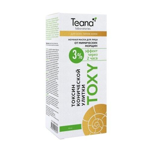 Teana Ночная маска Toxy от мимических морщин, 50 мл пластырь от мимических морщин ecopure