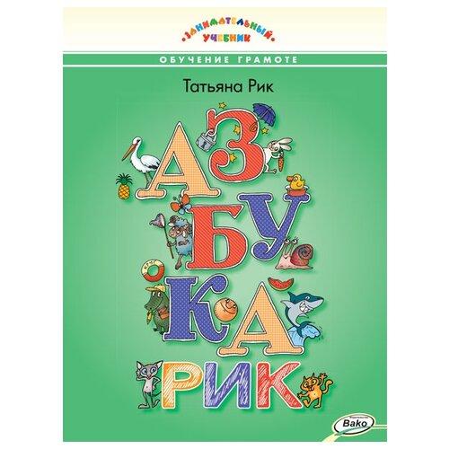 Купить Рик Т.Г. Азбукарик. Обучение грамоте. Занимательный учебник , Вако, Учебные пособия