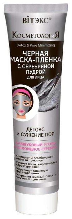 Витэкс КОСМЕТОЛОГиЯ чёрная маска-плёнка с серебренной пудрой Детокс и сужение пор