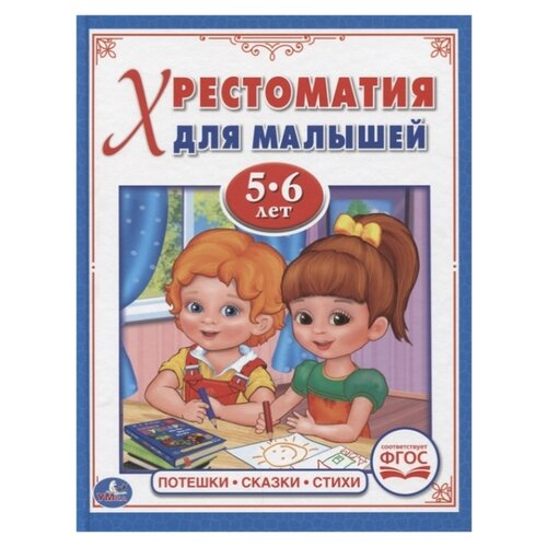 Купить Хрестоматия для малышей. 5-6 лет. Потешки. Сказки. Стихи, Умка, Детская художественная литература
