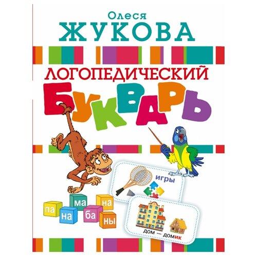 Купить Жукова О.С. Логопедический букварь , АСТ, Учебные пособия