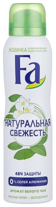 Дезодорант спрей Fa Природная Свежесть Аромат Белого Чая