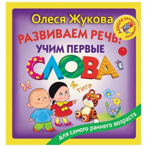Купить Жукова О.С. Развиваем речь: учим первые слова , Малыш, Учебные пособия