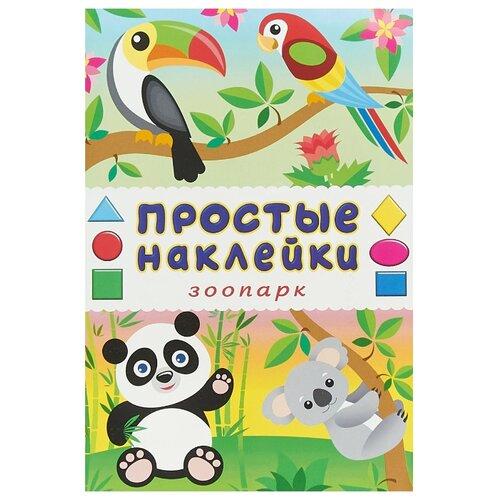 Купить Книжка с наклейками. Зоопарк, Фламинго, Книжки с наклейками