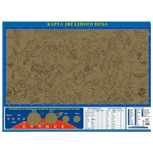 Купить Карта звездного неба, со стираемым слоем, РУЗ Ко, Учебные пособия