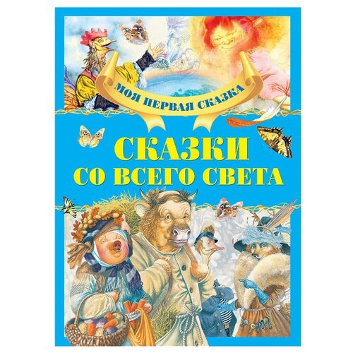 Купить Моя первая сказка. Сказки со всего света, АСТ, Харвест, Детская художественная литература