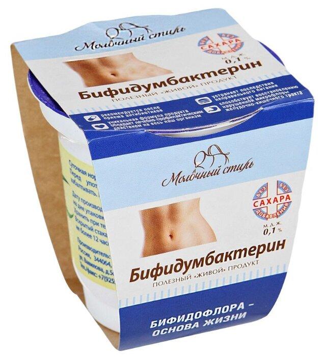 Молочный стиль Бифидумбактерин 0.1%