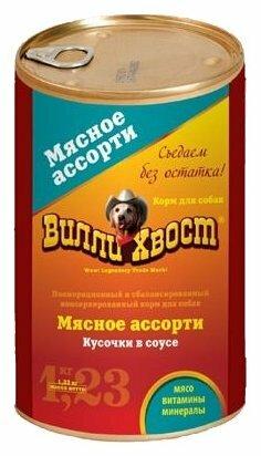 Корм для собак Вилли Хвост Консервы - Мясное ассорти (1.23 кг) 1 шт.