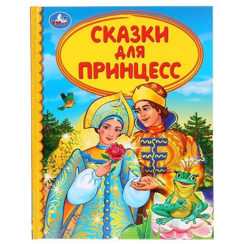 Купить Сказки для принцесс, Умка, Детская художественная литература