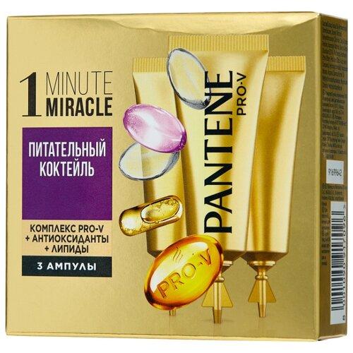 Pantene Питательный коктейль для волос Ампулы 1 Minute Miracle, 15 мл, 3 шт. амбен ампулы 1% 5мл 10 шт