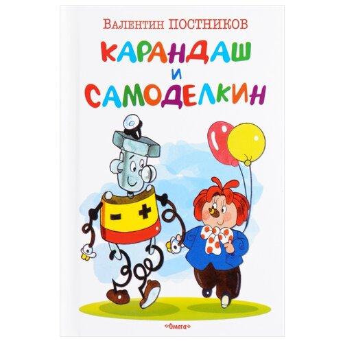 Купить Постников В. Карандаш и Самоделкин , Омега, Книги для малышей