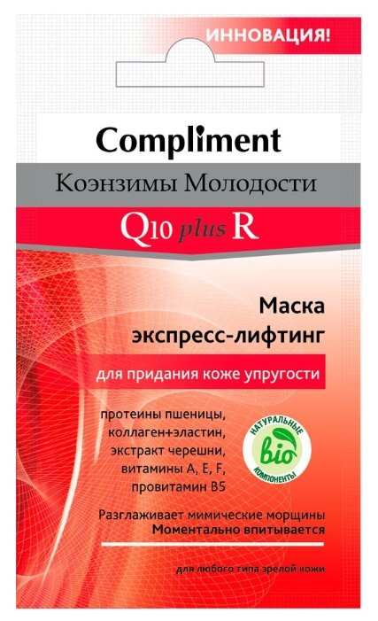 Compliment маска для лица Коэнзимы Молодости Q10plusR Экспресс-лифтинг для упругости кожи