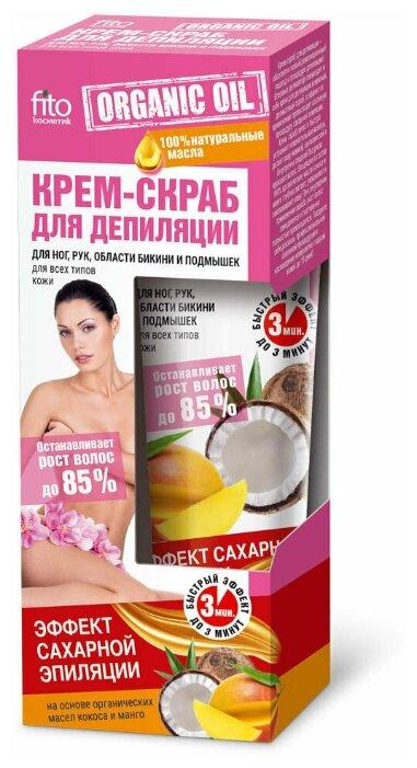 Fito косметик Крем-скраб для депиляции Organic Oil Эффект сахарной эпиляции