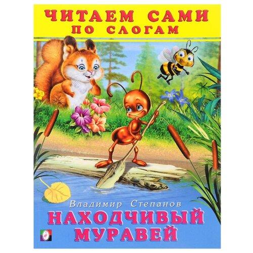 Купить Степанов В. А. Читаем сами. Находчивый муравей , Фламинго, Детская художественная литература
