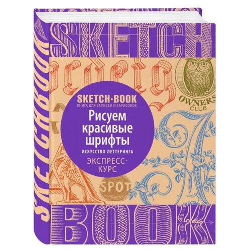 Книга Комус Sketchbook, Рисуем красивые шрифты, экспресс-курс