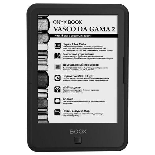 Электронная книга ONYX BOOX Vasco da Gama 2 черный