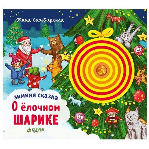 Купить Симбирская Ю. Зимняя сказка. О ёлочном шарике , CLEVER, Книги для малышей