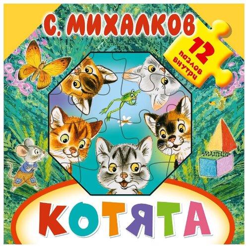 АСТ Книга-пазл. Котята