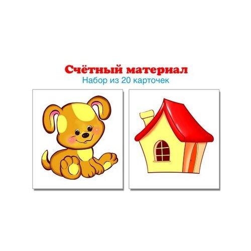 Купить Счетный материал. Набор из 20 карточек. Собачки, домики, Творческий Центр СФЕРА, Учебные пособия