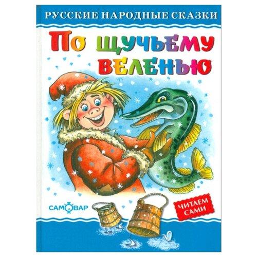 Купить По щучьему велению, Самовар, Детская художественная литература