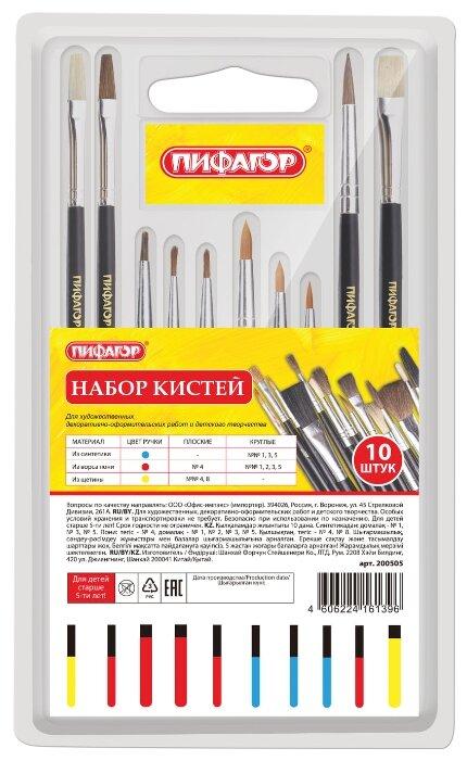 Набор кистей Пифагор пони, синтетика, щетина, с длинной ручкой, 10 шт.