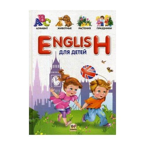 Купить Борзова В.В. English для детей. Учебное пособие , Юнисофт, Учебные пособия