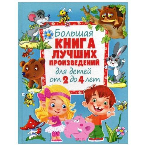 Купить Большая книга лучших произведений для детей от 2 до 4 лет, Оникс, Детская художественная литература