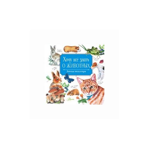 Купить Танасийчук В.Н. Хочу всё знать о животных , Аванта (АСТ), Познавательная литература