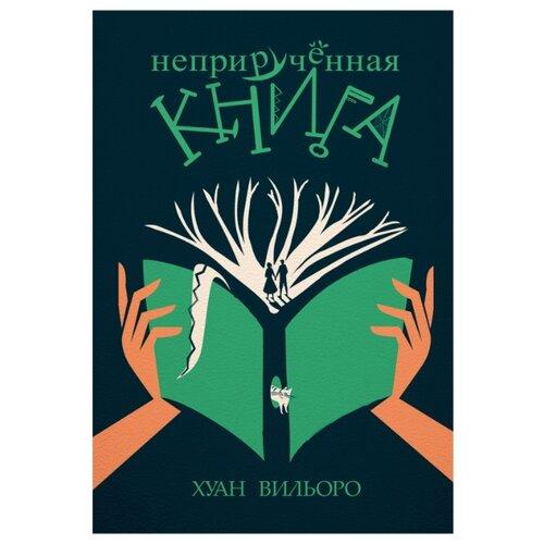 Купить Вильоро Х. Неприручённая книга , Поляндрия, Детская художественная литература
