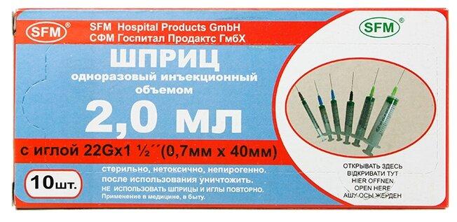 Шприц SFM трехкомпонентный 22G (0.7 мм х 40 мм), 2 мл