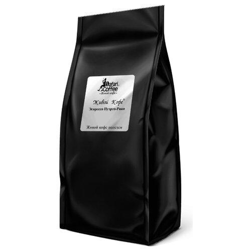 Кофе в зернах Живой Кофе Espresso Puerto Rico, арабика, 1 кг живой а спартанец
