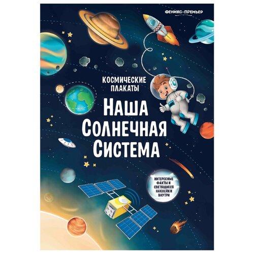Купить Плакат Феникс-Премьер Космические плакаты. Наша Солнечная система, Обучающие плакаты