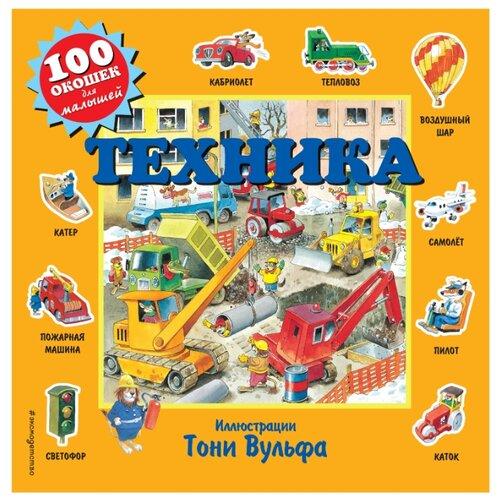 Купить Талалаева Е. 100 окошек для малышей. Техника , ЭКСМО, Познавательная литература