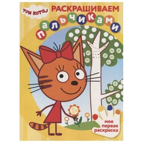 Купить ЛЕВ Пальчиковая раскраска. Три кота (N ПР 2001), Раскраски