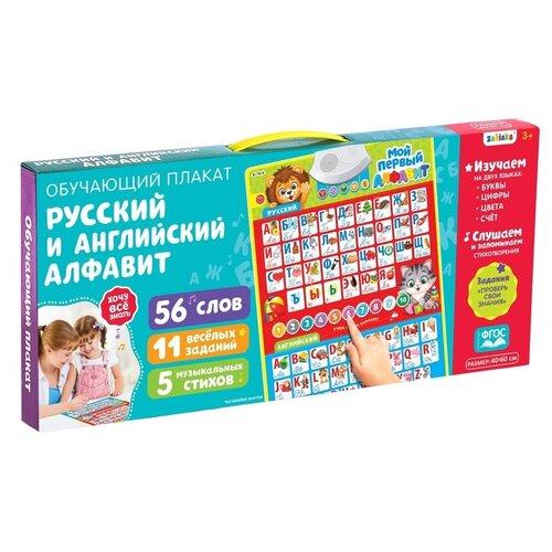 Купить Электронный плакат Zabiaka Русский и английский алфавит SL-02027 3524469 разноцветный, Обучающие плакаты