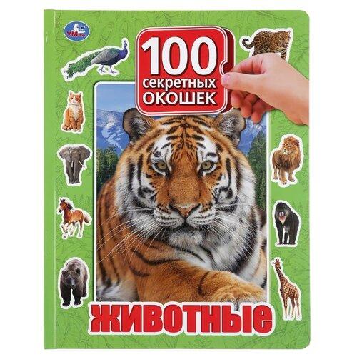 Купить 100 секретных окошек. Животные, Умка, Книги для малышей