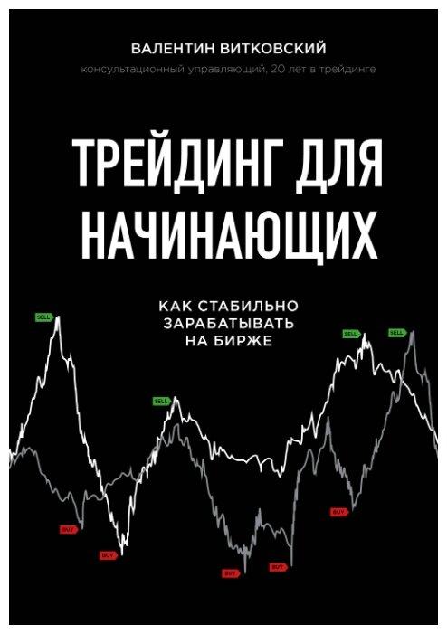 """Купить книгу Витковский В. """"Трейдинг для начинающих. Как стабильно зарабатывать на бирже"""" по низкой цене с доставкой из Яндекс.Маркета (бывший Беру)"""